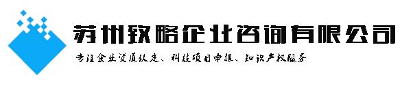 张家港高新技术企业认定