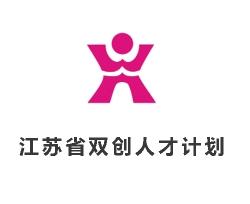 江苏省双创人才计划