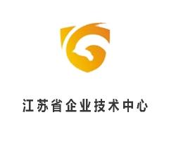 江苏省企业技术中心
