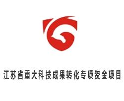 江苏省重大科技成果转化专项资金项目