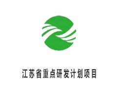 江苏省重点研发计划项目