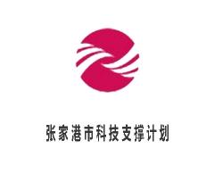 张家港市科技支撑计划