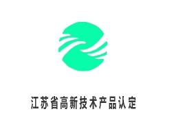 江苏省高新技术产品认定